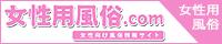女性向け風俗情報サイト「女性用風俗.com」